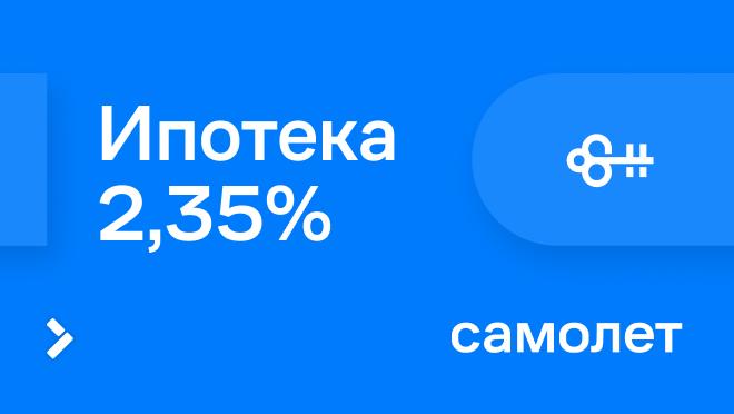 Ипотека 2,35%. ЖК «Некрасовка» Ставка 2,35% на весь срок кредита.